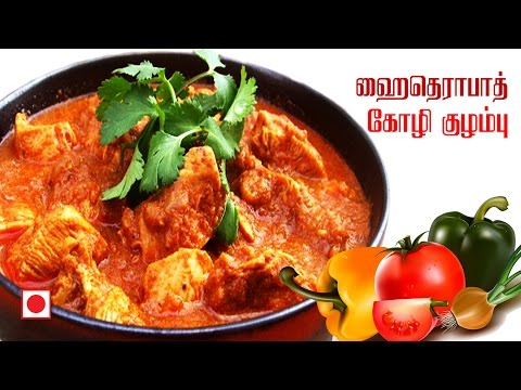 Hyderabad chicken in Tamil | Chicken Recipes in Tamil | Spicy Indian Chicken Masala Recipe