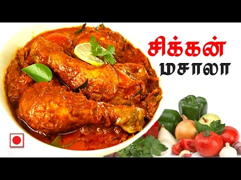 chicken masala in Tamil | Chicken Recipes in Tamil | Spicy Indian Chicken Masala Recipe