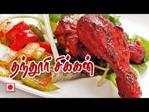 Tandoori chicken in Tamil | Chicken Recipes in Tamil | Spicy Indian Chicken Masala Recipe