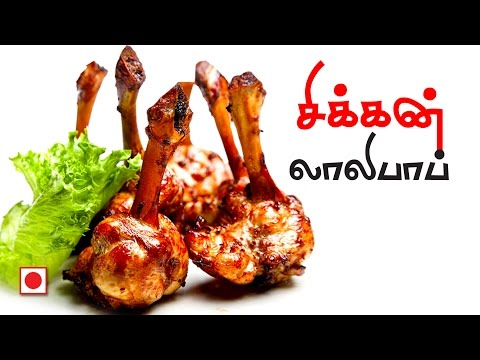 chicken lollipop in Tamil | Chicken Recipes in Tamil | Spicy Indian Chicken Masala Recipe
