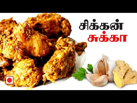 chicken sukaa in Tamil | Chicken Recipes in Tamil | Spicy Indian Chicken Masala Recipe