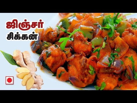 ginger chicken  in Tamil | Chicken Recipes in Tamil | Spicy Indian Chicken Masala Recipe