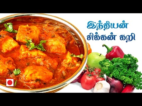 Indian chicken curry in Tamil | Chicken Recipes in Tamil | Spicy Indian Chicken Masala Recipe