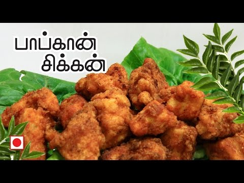 Popcorn chicken in Tamil | Chicken Recipes in Tamil | Spicy Indian Chicken Masala Recipe