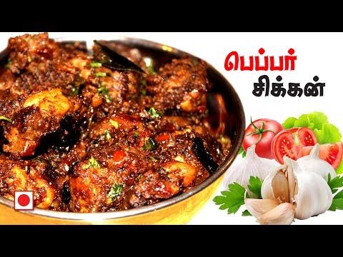 pepper chicken in Tamil | Chicken Recipes in Tamil | Spicy Indian Chicken Masala Recipe