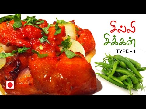 chili chicken Type 1 in Tamil | Chicken Recipes in Tamil | Spicy Indian Chicken Masala Recipe