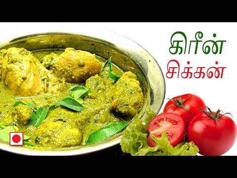 green chicken in Tamil | Chicken Recipes in Tamil | Spicy Indian Chicken Masala Recipe