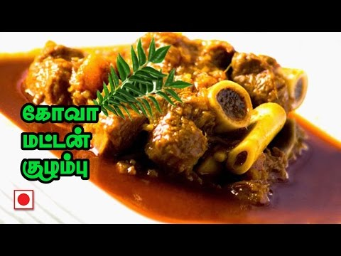 Mutton Recipes: Gova Mutton Masala Recipe in Tamil