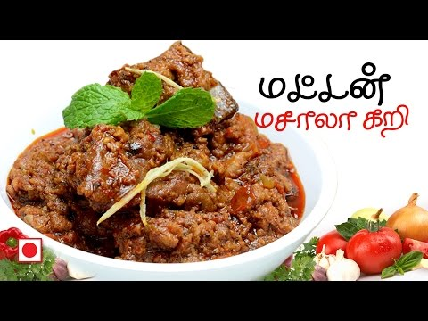 Mutton Recipes: Mutton masala curry recipe in tamil | Mutton Gravy | மட்டன் குழம்பு