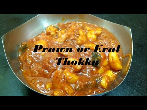 How To Make / cook / Eral Thokku / Prawn Thokku at Home in Tamil