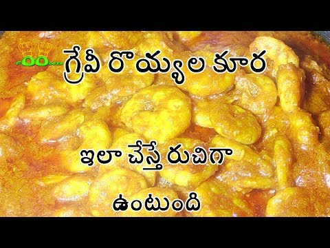 Prawn Gravy  Masala Curry Recipe||How to Tasty Prawn Curry||Prawn Curry recipe