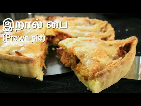 இறால் பை - Prawn pie recipe in tamil - Pie recipe in tamil - Pie recipe - Pie recipe in tamil