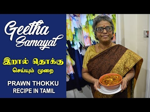 Eral Prawn Thokku Recipe in Tamil | இறால் தொக்கு | Prawn Curry | Geetha Samayal | Tamil Cooking