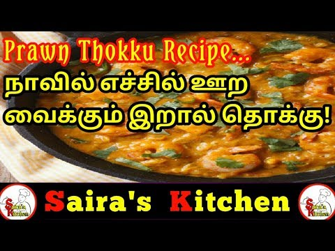 Prawn Masala Curry in tamil | prawn thokku in tamil | tasty Iraal thokku | சுவையான இறால் தொக்கு
