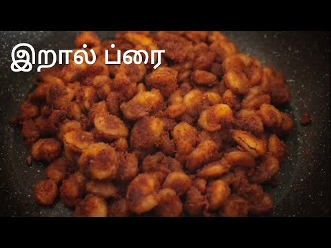 இறால் பிரை - Prawn fry in tamil - Prawn recipes in tamil - Prawn recipes - Prawn fry