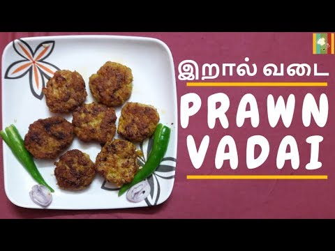 Eral Vadai | Eral Vadai Seivathu Eppadi | இறால் வடை | Prawn Vadai in Tamil (Easy to make recipe )