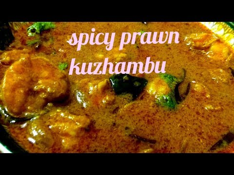 How To Make Prawn Kuzhambu /Prawn Curry/Eral Kuzhambu/இறால் குழம்பு Non Veg In Tamil