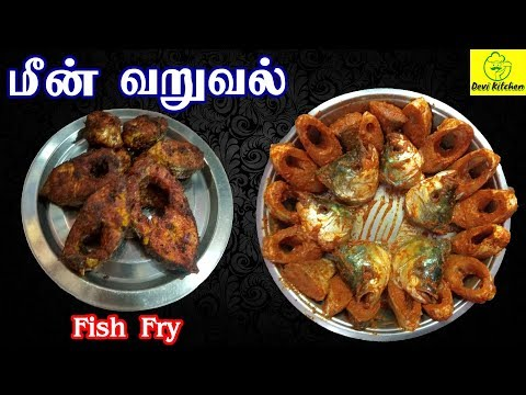 மீன் வறுவல் | Fish Fry | Meen Varuval | Fish Fry in Tamil