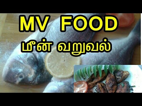 Fish fry in tamil meen varuval how to make fish fry in MV FOOD cooking