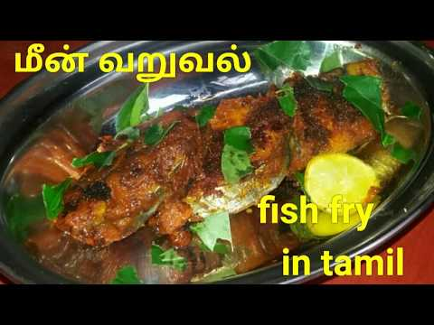 மீன் வறுவல் In tamil|Fish fry in tamil|Homestyle cooking|South indian fish fry
