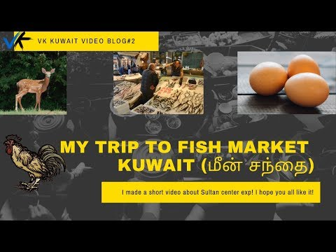 Vlog # 2 | FISH AND MUTTON MARKET | KUWAIT TAMIL | ALKOUT MALL | FRESH FISH AND VEGETABLE |