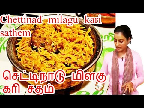 Settinadu milaku kari sathem - Tamil kitchen recipes