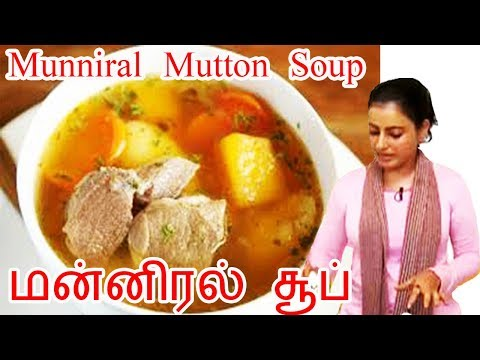 Munniral Soup - Tamil kitchen recipes