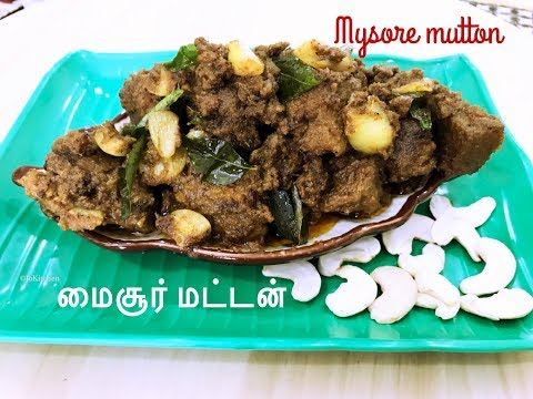 Mysore mutton recipe in Tamil | மைசூர் மட்டன் | How to make Mysore mutton Hotel style | Jo Kitchen