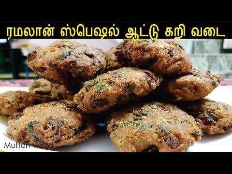 ஆட்டு கறி வடை | Kari Vadai in Tamil | Mutton Keema Vada | Ramzan Vada | Ramzan Special Recipes
