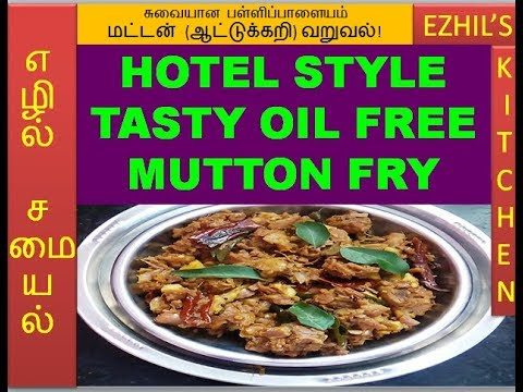 MUTTON PALLIPALAYAM(பள்ளிப்பாளையம்)/TRADITIONAL MUTTON FRY RECIPE /TASTY&HEALTHY OIL FREE MUTTON FRY