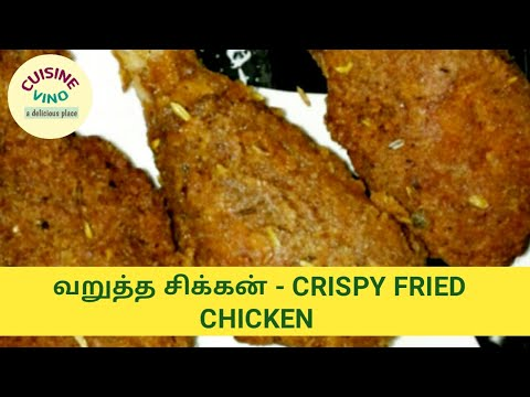 Crispy Fried Chicken in Tamil #cuisine_vino