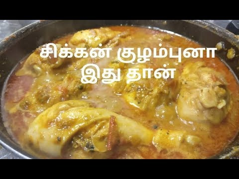 Muslim Style Chicken Gravy in Tamil/Chettinadu Chicken Curry in Tamil/Madurai Koli Kulambu