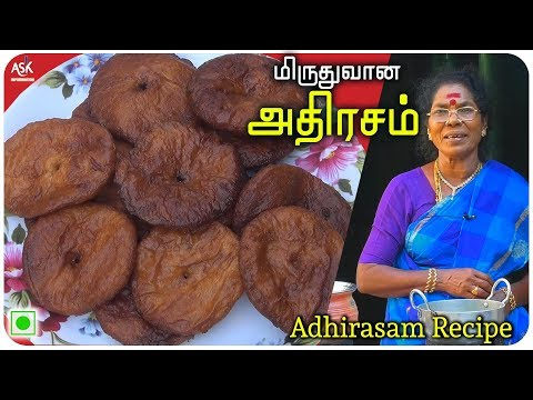 #அதிரசம்  #Adhirasam Recipe in Tamil | Athirasam seivathu eppadi | Diwali Sweet Recipe in Tamil
