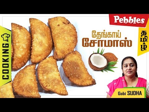 Somas Recipe in Tamil by Gobi Sudha | Sweet Somas Recipe | Diwali Sweets Recipe in Tamil