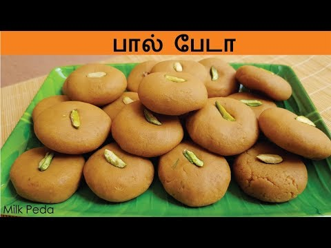 பால் பேடா | Milk Peda | Paal Peda | Milk Recipes in Tamil | Diwali Sweet Recipes