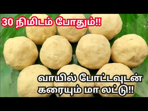 Payatham maavu laddu in Tamil |Payatham Urundai recipe in Tamil | Diwali sweet recipes in Tamil