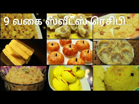 9 வகை தீபாவளி ஸ்வீட்ஸ் - Diwali sweets recipe - Diwali sweets in tamil - Diwali sweet recipes