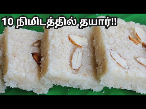 Rava Burfi recipe in Tamil | Easy Diwali sweets recipe in Tamil