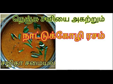நாட்டுக்கோழி ரசம் | Nattu Kozhi Rasam | Country Chicken Kuzhambu Recipe in Tamil