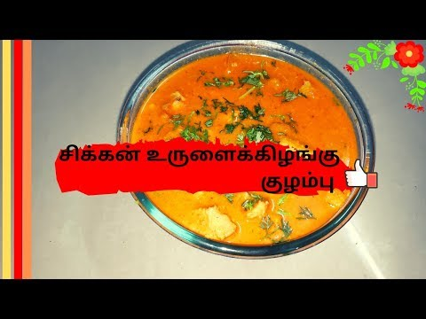 Urulaikilangu chicken kulambu  recipe/ chicken gravy recipe in tamil /chicken kulambu recipein tamil