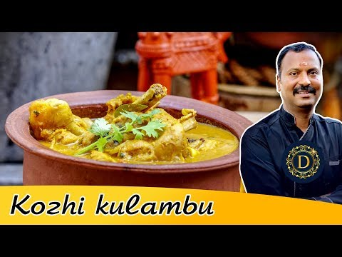 கிராமத்து கோழி குழம்பு | Village Style Kozhi Kulambu | chicken gravy recipe |yummy country chicken