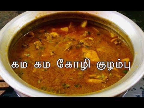 How to make village style chicken curry/ Authentic chicken kulambu/ spicy chicken gravy in Tamil