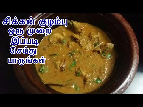 Chicken kulambu in Tamil / Chicken curry in Tamil / சிக்கன் குழம்பு/Chicken gravy.