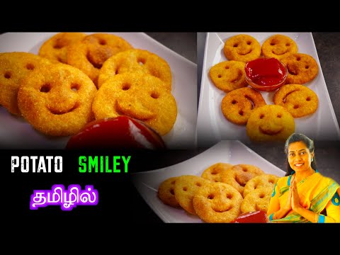 Potato Smiley Recipe ( 10 MINUTES ) - in Tamil By Kanchana Jayakumar | Dosa To Pizza