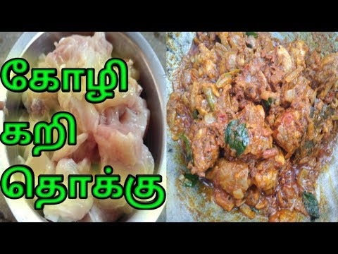 கோழி கறி தொக்கு | Kozhi Curry Thokku | Chicken Curry Gravy Recipe Tamil