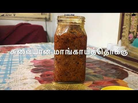 Mango Thokku Recipe in Tamil | மாங்காய் தொக்கு |  Mango Pickle | Manga Oorugai