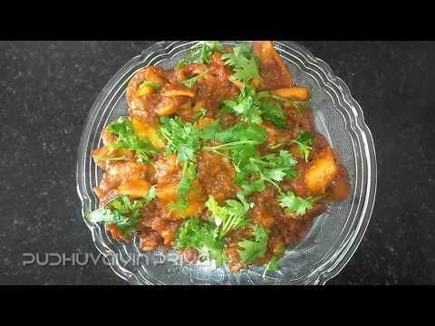 KANAVA THOKKU WITH CLEANING PROCESS IN TAMIL // SQUID GRAVY  // KADAMBA MEEN THOKKU