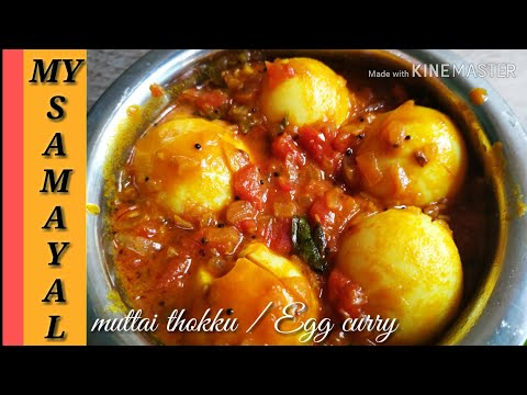 Muttai thokku | egg curry | how to make egg curry in Tamil |