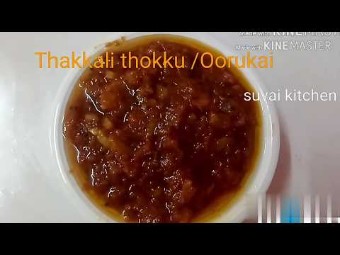 தக்காளி தொக்கு/Thakkali Thokku in tamil/How to make Tomato Thokku for idly,dosa,chapathi/