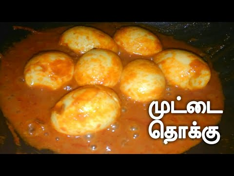 EGG Curry/Egg masala thokku Tamil/egg/Sidedish for Rice,biriyani/Appu village samayal